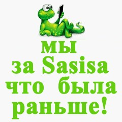 http://ds.sasisa.ru/forum/files/14592075.jpg
