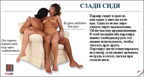 Позы для секса в картинках для начинающих, профессионалам тоже не помешает